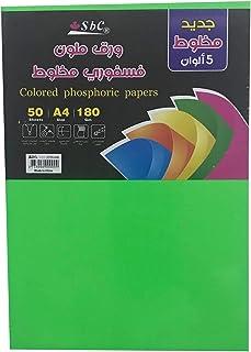 ورق مقوّى فسفوري 50 ورقة 180 جرام - 5 لون من اس بي سي