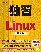表紙: 独習Linux 第2版 | 小林準