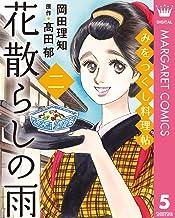みをつくし料理帖 5 花散らしの雨 (マーガレットコミックスDIGITAL)