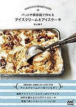 表紙: バットや保存袋で作れる アイスクリーム&アイスケーキ | 若山 曜子