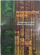 Madhyakalin Bharat Ncert Class XI (Hindi Medium) By Satish Chandra
