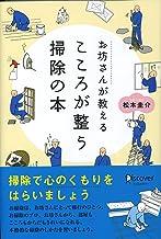 表紙: お坊さんが教える心が整うそうじの本 | 松本圭介
