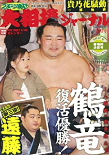 スポーツ報知 大相撲ジャーナル 2018年 04 月号