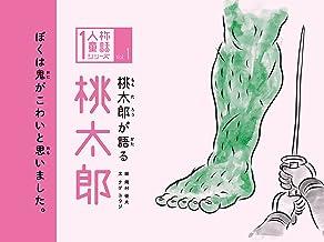 桃太郎が語る 桃太郎 (1人称童話)