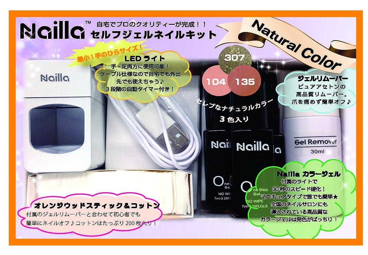 疑問を超えてネズミ宿ネイラ(Nailla)ジェルネイルキット ナチュラルカラー(104?307?135) / 7ml