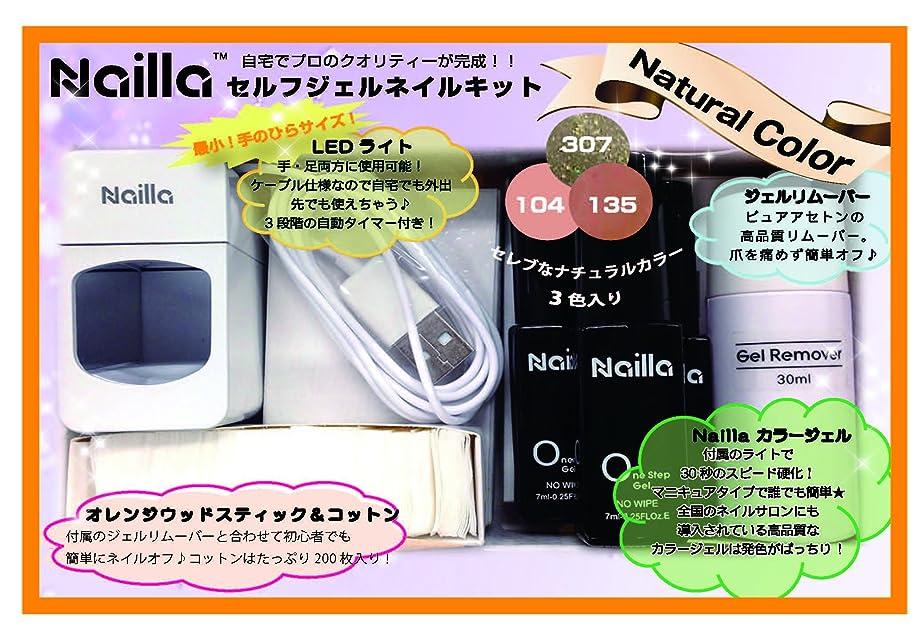 吸収剤玉ねぎベースネイラ(Nailla)ジェルネイルキット ナチュラルカラー(104?307?135) / 7ml