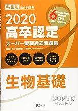 2020高卒認定スーパー実戦過去問題集 生物基礎 (SUPER JーBook Series)