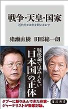 表紙: 戦争・天皇・国家 近代化150年を問いなおす (角川新書) | 田原 総一朗
