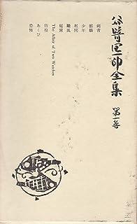 谷崎潤一郎全集〈第1巻〉 (1958年)