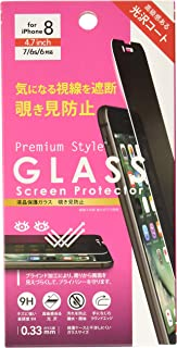 PGA iPhone8 / iPhone 7 フィルム 液晶保護ガラス 覗き見防止180度 PG-17MGL07 PG-17MGL07