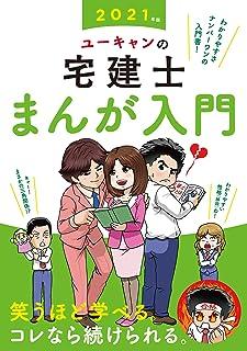 2021年版 ユーキャンの宅建士 まんが入門 (ユーキャンの資格試験シリーズ)