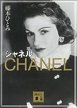 表紙: シャネル (講談社文庫) | 藤本ひとみ