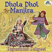 Dhola Dhol Majira (Rajasthani Lokgeet)