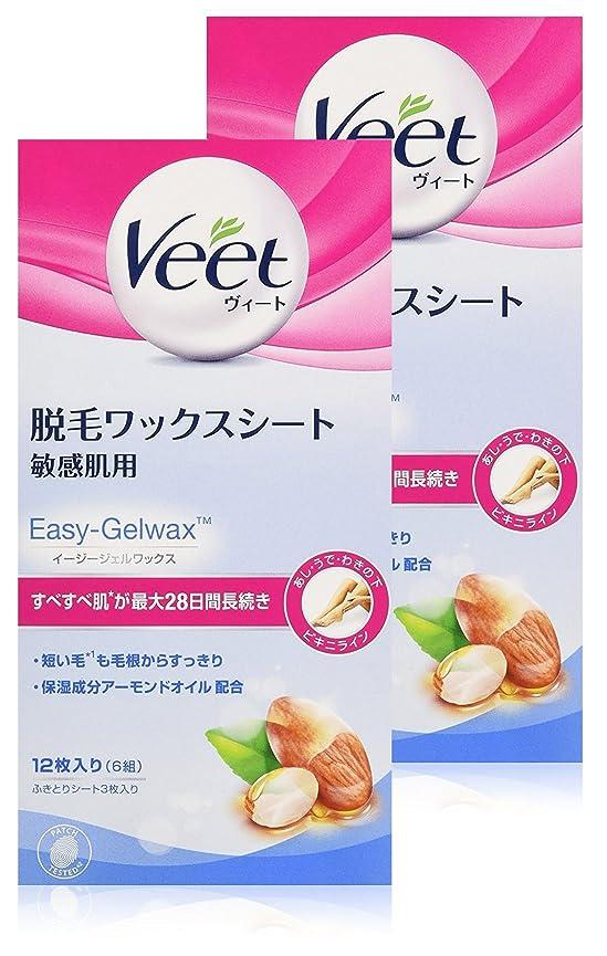 革命的大学院盆地【まとめ買い】ヴィート 脱毛ワックスシート 敏感肌用 12枚×2 (Veet Wax Strips Sensitive)