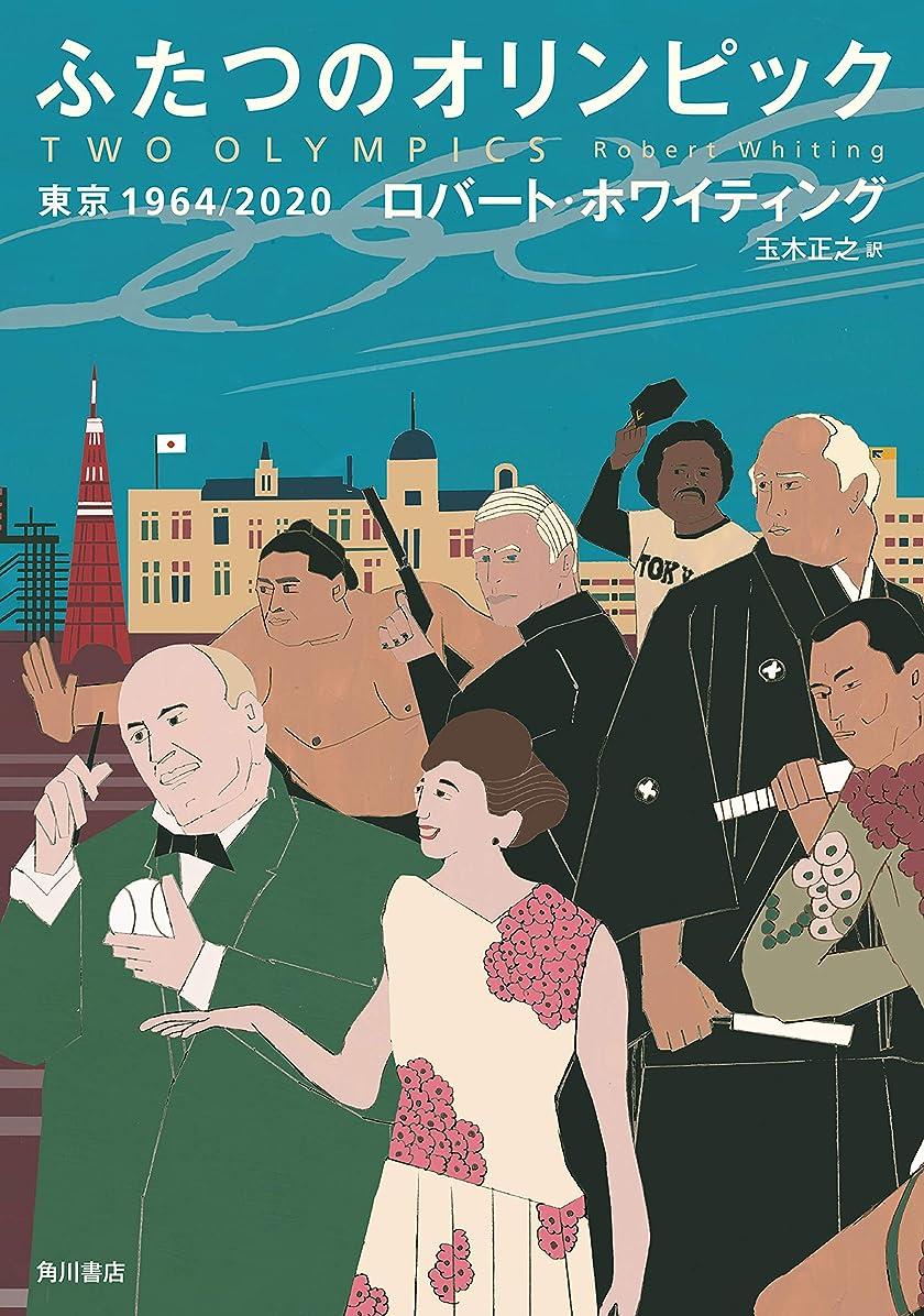 静脈国民ヘルメットふたつのオリンピック 東京1964/2020 (角川学芸出版単行本)