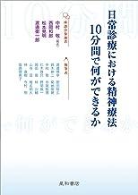 表紙: 日常診療における精神療法:10分間で何ができるか | 中村敬