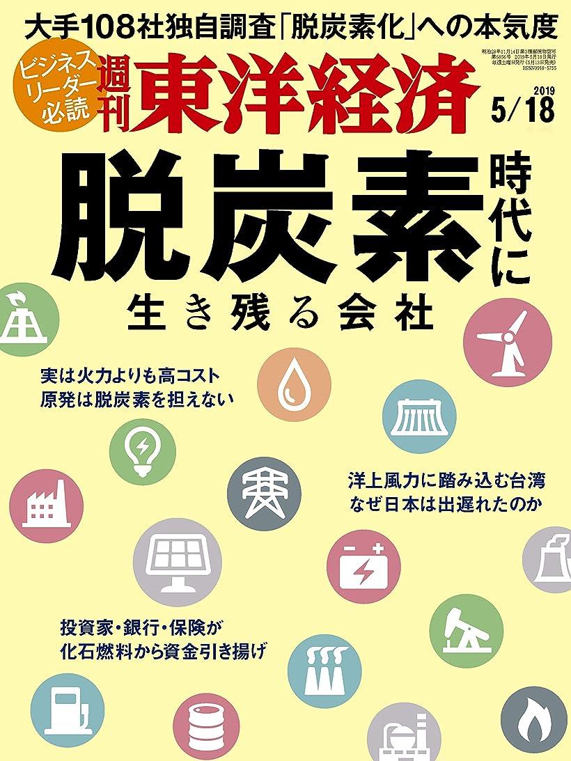 ジャンプする真鍮将来の週刊東洋経済 2019年5/18号 [雑誌]