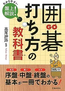 囲碁 打ち方の教科書 (池田書店)