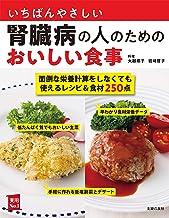 表紙: いちばんやさしい腎臓病の人のためのおいしい食事 主婦の友実用No.1シリーズ   大越 郷子