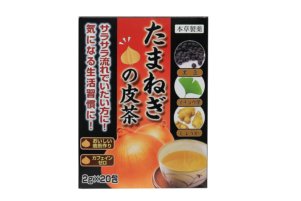 シリーズ食い違いほんの本草 玉ねぎの皮茶