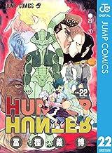 表紙: HUNTER×HUNTER モノクロ版 22 (ジャンプコミックスDIGITAL) | 冨樫義博