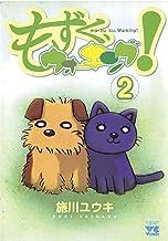 表紙: もずく、ウォーキング!(2) (ヤングチャンピオン・コミックス) | 施川ユウキ