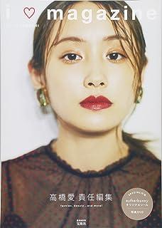 高橋愛責任編集 i love magazine (e-MOOK)