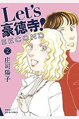 Let's豪徳寺!SECOND : 2 (ジュールコミックス) Kindle版