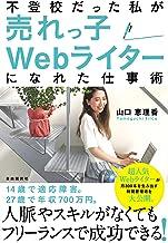表紙: 不登校だった私が売れっ子Webライターになれた仕事術 | 山口恵理香
