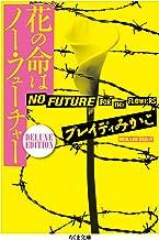 表紙: 花の命はノー・フューチャー ──DELUXE EDITION (ちくま文庫) | ブレイディみかこ