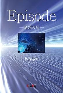 Episode-誘惑の星-