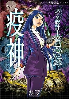 ある設計士の忌録 疫神 (HONKOWAコミックス)