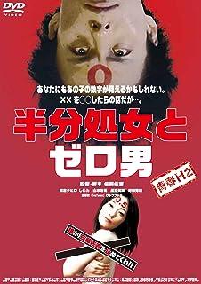 青春H2 半分処女とゼロ男 [DVD]