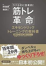 表紙: 筋トレ革命 エキセントリックトレーニングの教科書 | 野坂和則