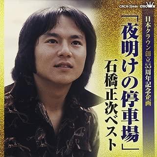 Yoake No Teishaba: Ishibashi Shouji Best