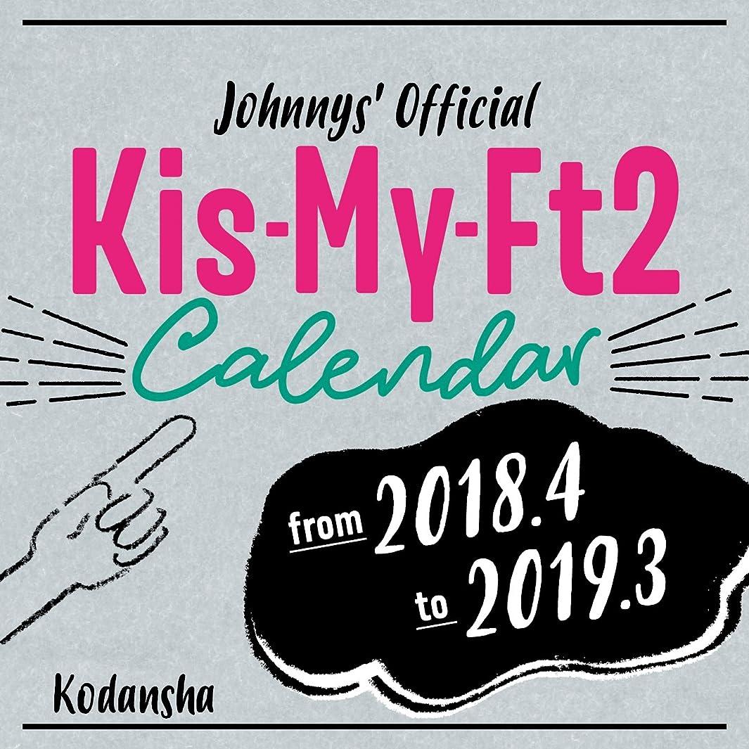 肝扱うふさわしいKis-My-Ft2 2018.4-2019.3 オフィシャルカレンダー (講談社カレンダー)
