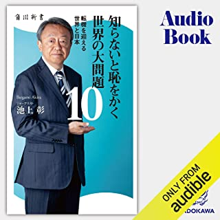 知らないと恥をかく世界の大問題10 : 転機を迎える世界と日本