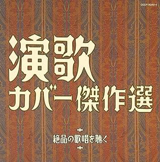 決定盤 演歌カバー傑作選~絶品の歌唱を聴く~