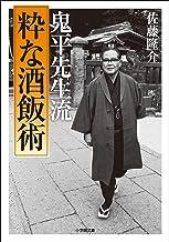 表紙: 鬼平先生流 [粋な酒飯術] | 佐藤隆介
