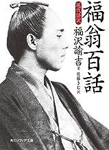 表紙: 福翁百話 現代語訳 (角川ソフィア文庫) | 佐藤 きむ