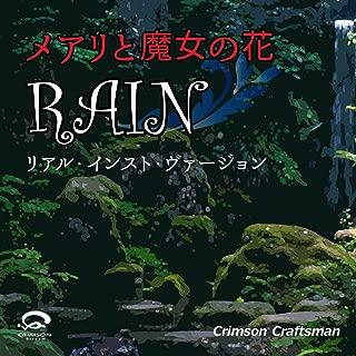 RAIN メアリと魔女の花 主題歌(リアル・インスト・ヴァージョン)