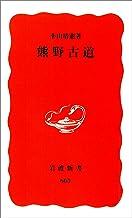 表紙: 熊野古道 (岩波新書) | 小山 靖憲