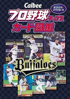 Callbee プロ野球チップスカード図鑑 オリックス・バファローズ