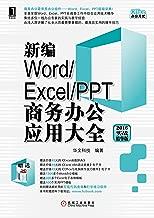 新编Word/Excel/PPT商务办公应用大全(2016实战精华版) (Office办公无忧)