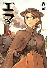 表紙: エマ 3巻 (HARTA COMIX) | 森 薫