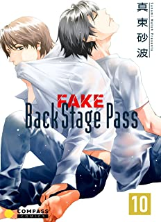 FAKE Back Stage Pass(10) (コンパスコミックス)