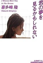 表紙: 君の夢を見るかもしれない CFギャング (光文社文庫) | 喜多嶋 隆