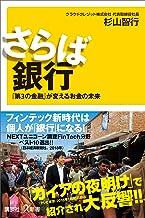 表紙: さらば銀行 「第3の金融」が変えるお金の未来 (講談社+α新書) | 杉山智行