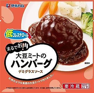 [冷蔵] 伊藤ハム 大豆ミートのハンバーグ デミグラスソース 150g