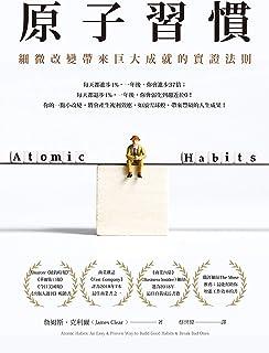 原子習慣: 細微改變帶來巨大成就的實證法則 (Traditional Chinese Edition)